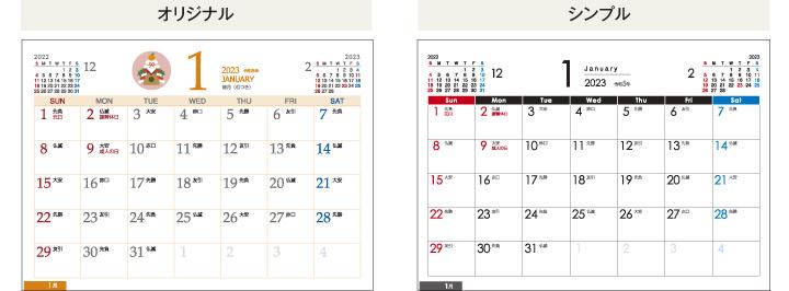 6種類の台座と2種類のカレンダー本体