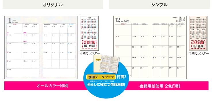 選べる2種類の手帳デザイン